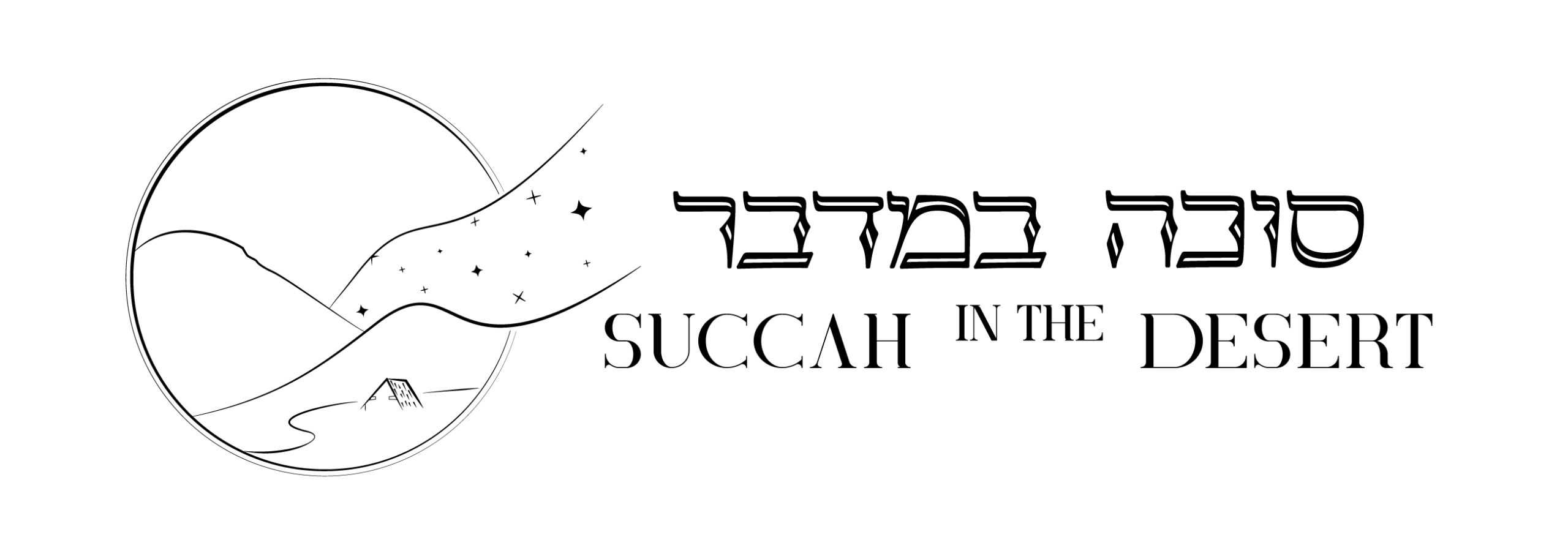 succah in the desert logo